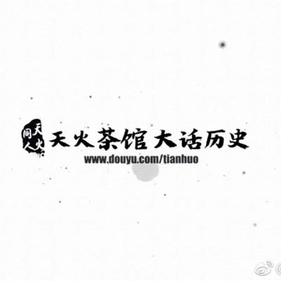 天火茶馆版三国-第一季