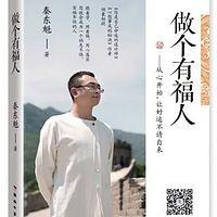 秦东魁-做个有福人(朗读版)