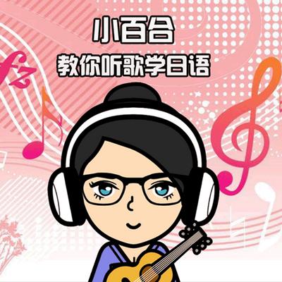 听歌学日语