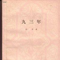 【践离诵读】《九三年·节选》(法)雨果