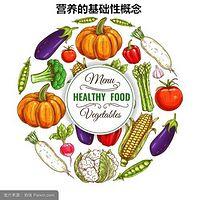 营养的基础性概念