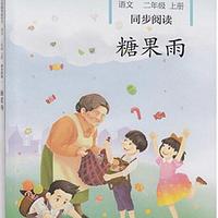 糖果雨~诵读~儿童文学阅读