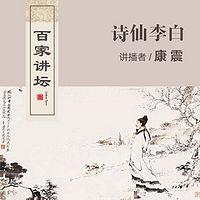 百家讲坛 康震讲诗仙李白【全集】