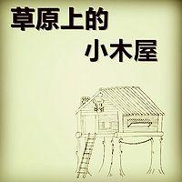 【晓月讲儿童经典】草原上的小木屋