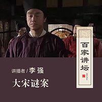 百家讲坛 大宋谜案【全集】