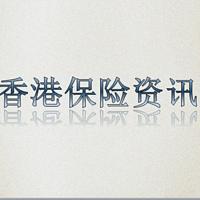 香港保险资讯