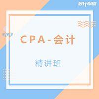 2018注册会计师考试CPA会计精讲班