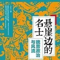魏晋名士们(魏晋政治与风流)【选播】