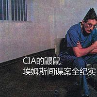 CIA的鼹鼠 埃姆斯间谍案全纪实