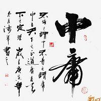 吴永达-中庸