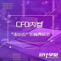 """CFO内参-""""走出去""""的跨界玩法"""