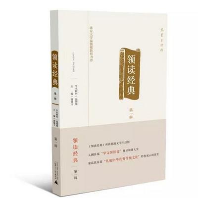 《领读经典》古代文学卷