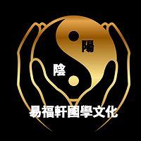 易福轩国学文化