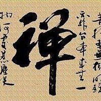 吴永达-楞伽经