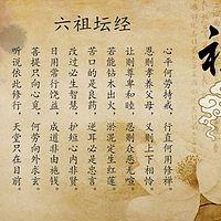 吴永达-六祖坛经