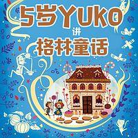 5岁YUKO讲格林童话