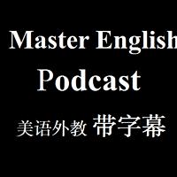 Let's Master English Podcast 带讲义【小米粥爱学习】