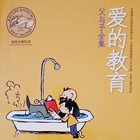 杨桃妈妈双语漫画《父与子》