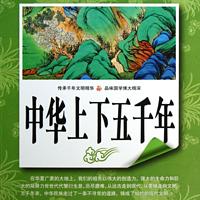 中华上下五千年全集