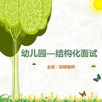 特岗/招教/教师证结构化面试——幼儿园真题示范30例