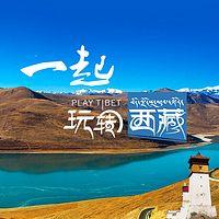 一起玩转西藏