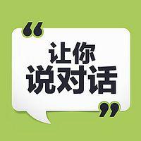 职场说话术 | 10分钟学习说对话(完结)