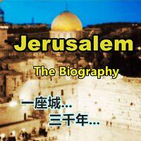 Jerusalem 三千年