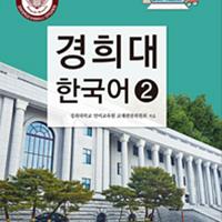 庆熙韩国语初级2