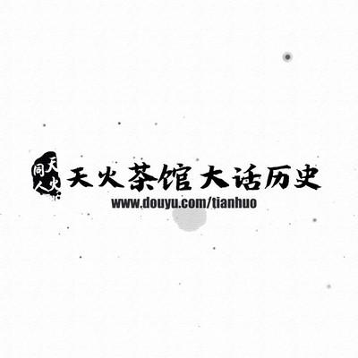 天火茶馆版三国-第三季