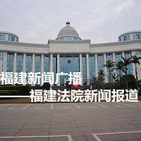 福建新闻广播—福建法院新闻报道
