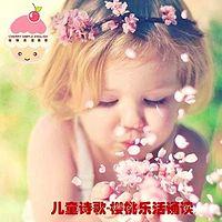 儿童诗歌美文-樱桃乐活童话