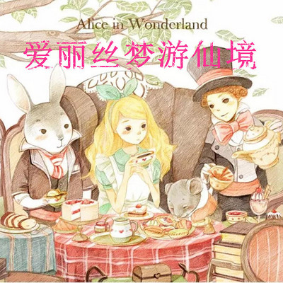 《爱丽丝梦游仙境》英文