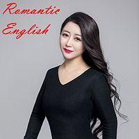 浪漫英语~Romantic English