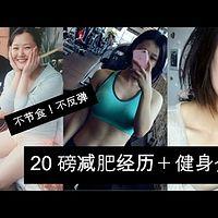 达人分享减肥经历