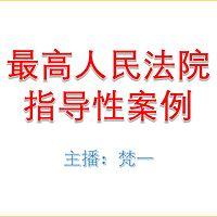 最高人民法院指导性案例(梵一)