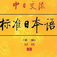 【日语】标准日本语初级上册