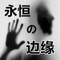 永恒DE边缘【片段】