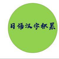 日语汉字读法