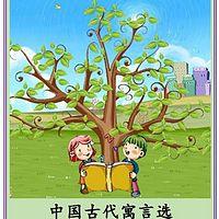 贝贝讲故事:中国古代寓言选