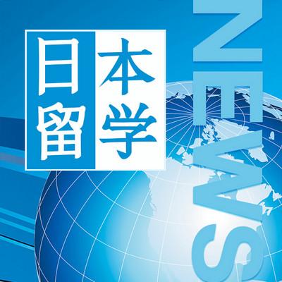 日本留学新闻