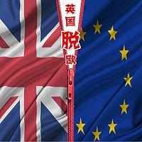 英国脱欧不仅是撕破了脸