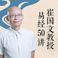 崔国文教授易经50讲