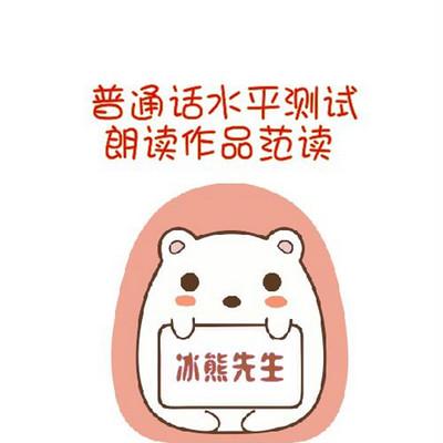 普通话冰熊范读