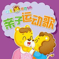 《快乐可可狮亲子运动歌》-分月龄家庭早教