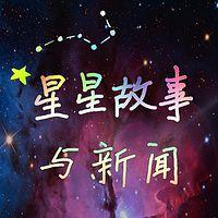 李老师讲天文   星星故事与新闻