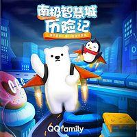 QQfamily 第一季南极智慧城历险记