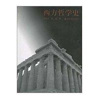 西方哲学史 赵林 邓晓芒