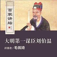 百家讲坛 大明第一谋臣刘伯温【全集】