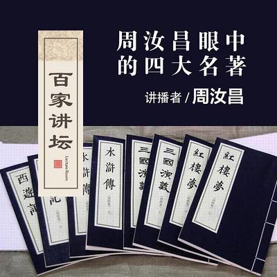 百家讲坛 周汝昌眼中的四大名著【全集】