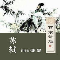 百家讲坛 康震说苏轼【全集】